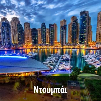 Ταξίδι στο Nτουμπάι - Ντουμπαι Μαρινα