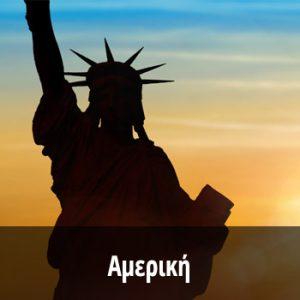 Αμερική Ταξίδι