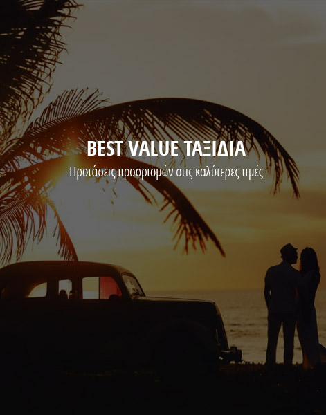 Best Value Ταξίδια